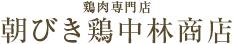 朝びき鶏中林商店 -かしわ鶏肉専門店